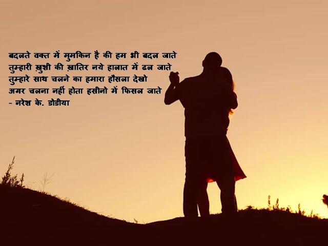 अगर चलना नहीं होता हसीनो में फिसल जाते  Hindi Muktak By Naresh K. Dodia