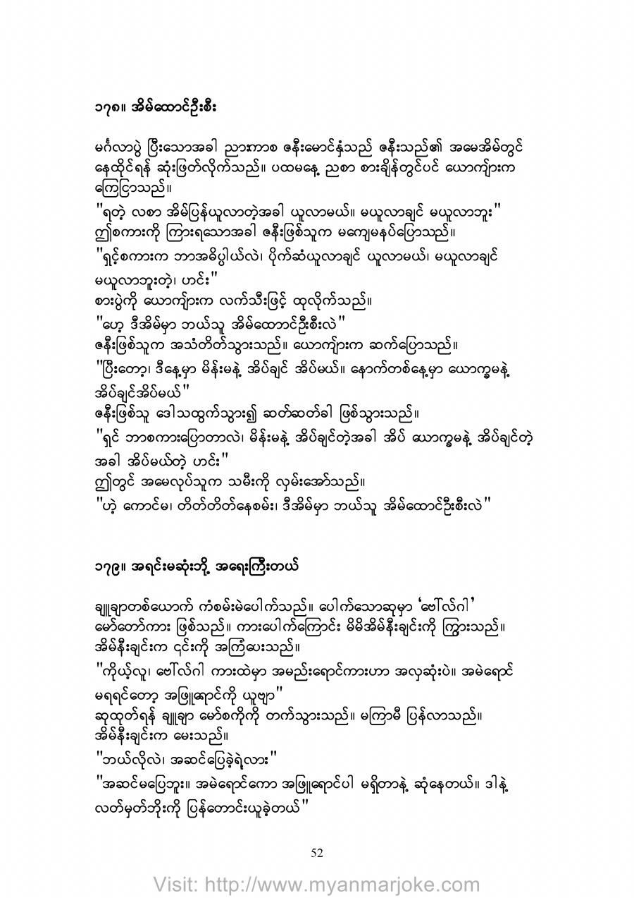 Don't be loes, myanmar jokes