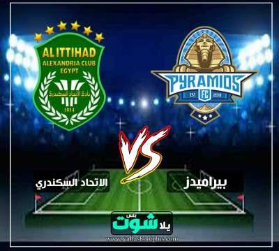 مشاهدة مباراة بيراميدز والاتحاد السكندري بث مباشر اليوم 11-4-2019 في الدوري المصري