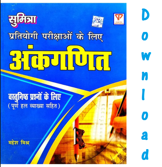 Free download mathematics books in hindi