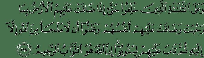 Surat At Taubah Ayat 118