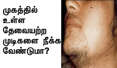 How to remove face hair in tamil