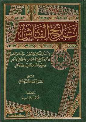 حمل كتاب تاريخ الفتّاش - محمود كعت التنبكتي