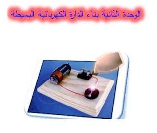 بناء الدائرة الكهربية البسيطه من كتاب اساسيات الكهرباء