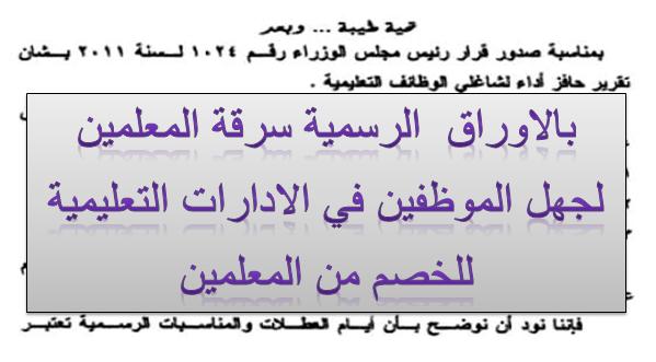بالاوراق  الرسمية سرقة المعلمين لجهل الموظفين في الادارات التعليمية وتعمدهم للخصم من المعلمين