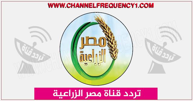 تردد قناة مصر الزراعية الجديد