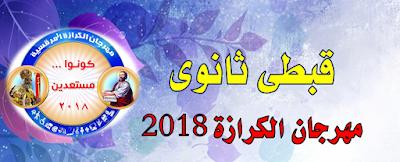 قبطى مهرجان الكرازة لعام 2018 مرحلة ثانوى