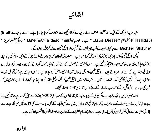 Diary Ka Raaz Asar Nomani