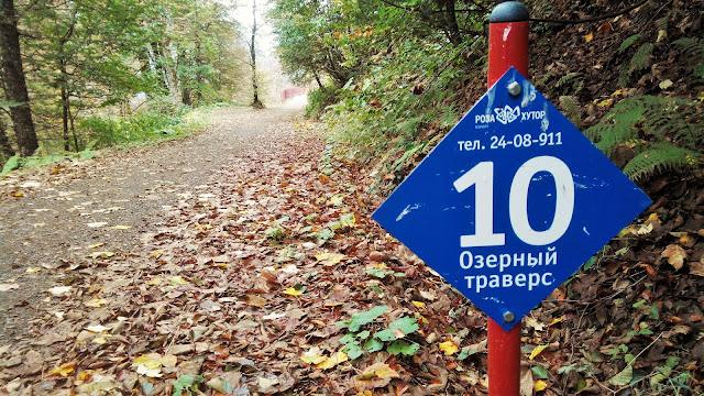 Роза Хутор летний пешеходный маршрут, Озерный траверс. Фото Андрея Думчева