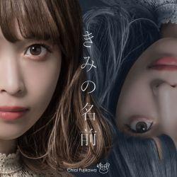 Chiai Fujikawa - Kimi no Namae detail watch official mv youtube lyrics terjemahan indonesia kanji romaji Ending anime Tate no Yuusha no Nariagari