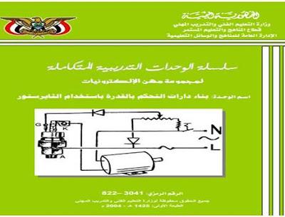 الثايرستور pdf