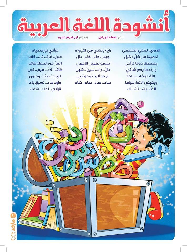 اغنية للغة العربية للاطفال