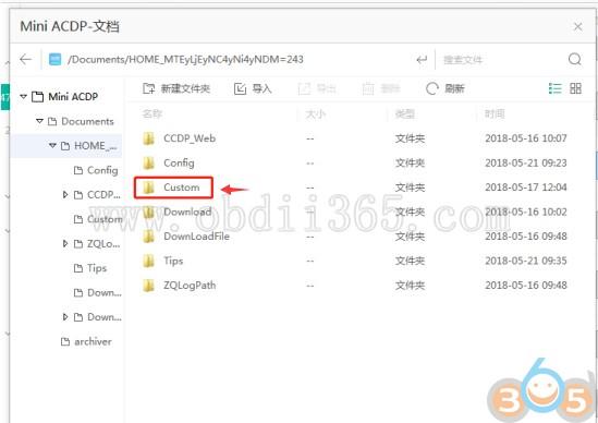yanhua-acdp-ios-export-data-6
