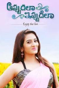 Watch Appudala Ippudila (2016) DVDScr Telugu Full Movie Watch Online Free Download