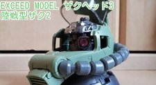 EXCEED MODEL ザクヘッド3 陸戦型ザク2