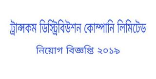 Transcom Distribution Company Limited job circular 2019. ট্রান্সকম ডিস্ট্রিবিউশন কোম্পানি লিমিটেড নিয়োগ বিজ্ঞপ্তি ২০১৯