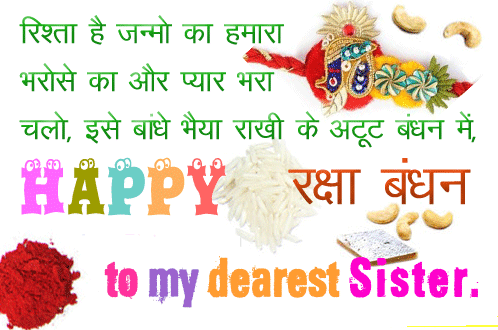 rakhi-sms-with-images-in-hindi