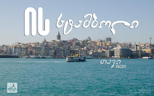 ის სტამბოლი - თავი პირველი ISTANBUL