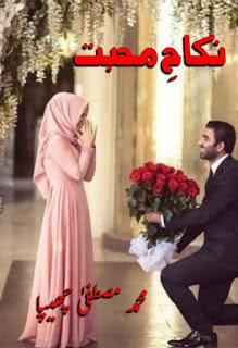 Nikah e mohabbat by Muhammad Mustafa Chippa