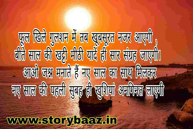 happy-new-year-images-with-quotes-in-hindi