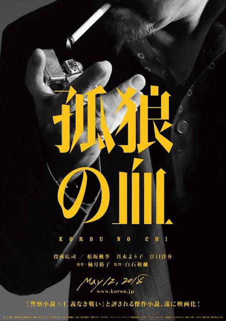 Trailers y carteles de próximos estrenos en Asia : Lone Wolf's Blood (2017)
