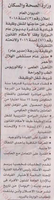 اعلان وظائف خالية من جريدة الاخبار