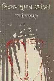 Sisem Duyar Khola by Nasrin Jahan [Boimela-2013]