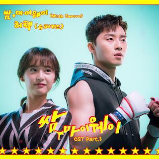 Lirik Lagu HerCheck (SuperKidd) - Fight For My Way (쌈,마이웨이) (With 2morro)