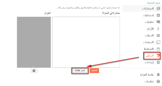 كيفية إضافة اكواد ميتا تاج Meta Tags صديقه للسيو في بلوجر 2019