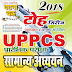 Ghanta Chakra UPPSC Prelins GS Test Series | Download PDF