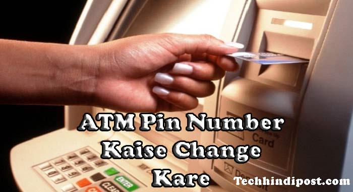 ATM Cum Debit Card PIN Number Kaise Change Kare