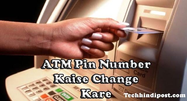 ATM Cum Debit Card PIN Number Kaise Change Kare