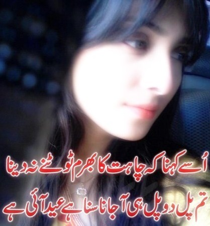 Eid Poetry Eid Sad Poetry 2 Lines | Urdu Poetry World,Urdu Poetry,Sad Poetry,Urdu Sad Poetry,Romantic poetry,Urdu Love Poetry,Poetry In Urdu,2 Lines Poetry,Iqbal Poetry,Famous Poetry,2 line Urdu poetry,  Urdu Poetry,Poetry In Urdu,Urdu Poetry Images,Urdu Poetry sms,urdu poetry love,urdu poetry sad,urdu poetry download