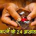 शास्त्रानुसार पितृ श्राद्ध करने के 24 नियम जिसके उपरांत श्राद्ध सम्पूर्ण माना जायेगा