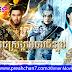 ATHIREACH SONGKREAM CHAV CHEU LONG (08-09EP)