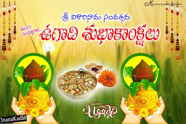 Telugu Quotes, Greetings on Ugadi in Telugu, Telugu Trending Ugadi Quotes hd wallpapers, Happy Ugadi 2019 Greetings