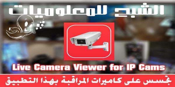 تجسس على كاميرات المرقبة في أي مكان بهاتفك الذكي مع هذا التطبيق