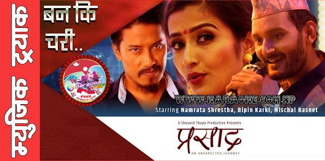 Karaoke of Banki Chari Ke Bhancha Ke by Rupak Dotel and Anju Panta