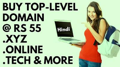 Buy top-level domain tld at RS 55 »  cheap domain name registration India 2019 (Hindi)
