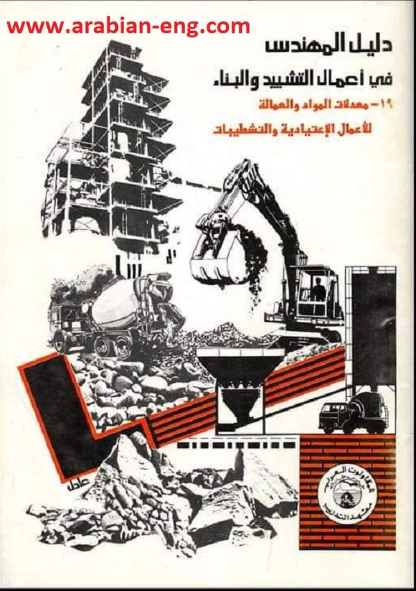 تحميل كتاب معدلات المواد والعمالة للأعمال الإعتيادية والتشطيبات PDF | المهندس العربي
