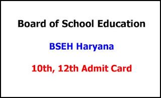 Haryana 10th, 12th Admit Card