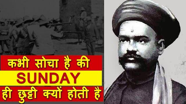 why sunday is holiday in india hindi / आखिर Sunday को ही छुट्टी क्यों होती है