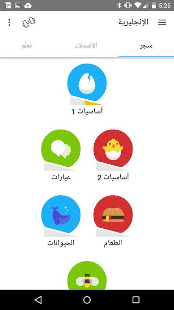 duolingo عربي