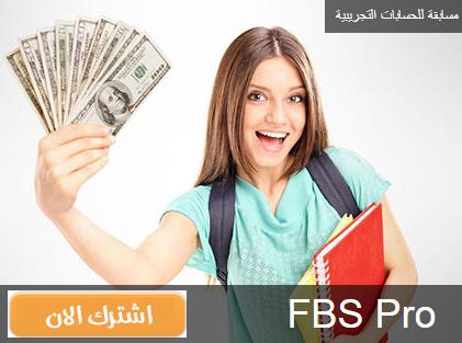 مسابقة FBS للحسابات التجربييه بجوائز نقديه 1000 دولار مجانا