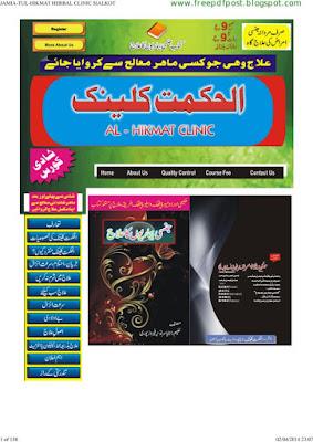 Jinsi Bimariyon Ka Ilaj Urdu PDF Book