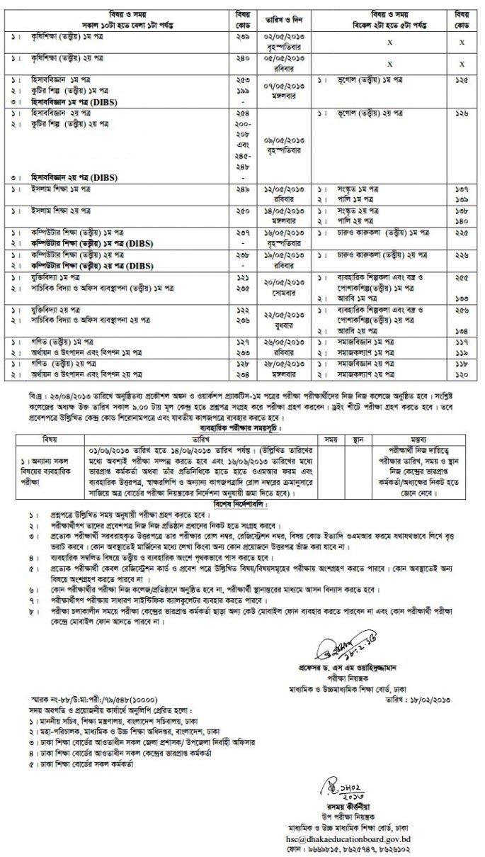 Download HSC/DIBS Exam Routine 2013: Bangladesh Education