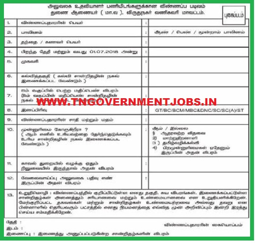 tn-commercial-taxes-dept-virudhunagar-office-assistant-post-vacancy-recruitment-2018-APPLICATION-FORM-MODEL-tngovernmentjobs-in
