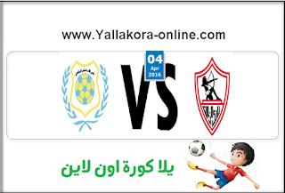 مشاهدة مباراة الزمالك والاسماعيلي بث مباشر بتاريخ 04-04-2016 الدوري المصري
