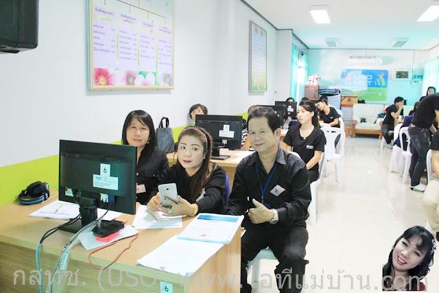 โครงการยูโซ, กสทช,uso,ยูโซ,ไอทีแม่บ้าน,ครูเจ,โครงการรัฐบาล,รัฐบาล,วิทยากร,ไทยแลนด์ 4.0,Thailand 4.0,ไอทีแม่บ้าน ครูเจ, ครูรัฐบาล