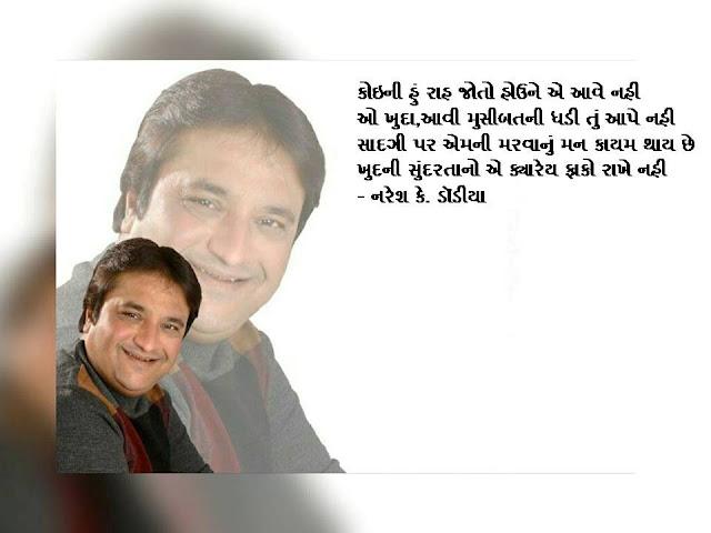 Hu Koi NI Raah Joto Hou Gujarati Mktak By Naresh K. Dodia